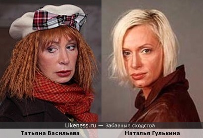 Татьяна Васильева и Наталья Гулькина