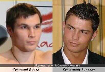 Григорий Дрозд и Криштиану Роналду