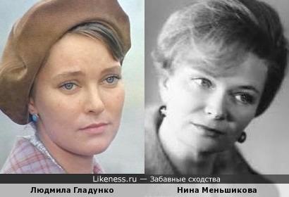 Людмила Гладунко и Нина Меньшикова