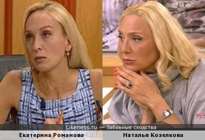 Екатерина Романова и Наталья Козелкова