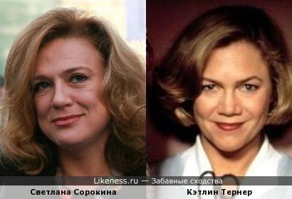Светлана Сорокина и Кэтлин Тернер