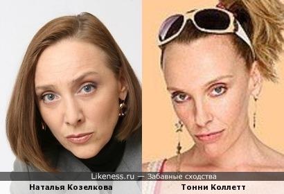 Наталья Козелкова и Тонни Коллетт