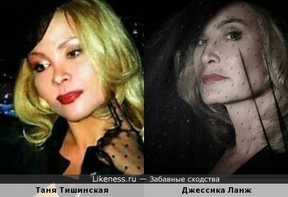Таня Тишинская и Джессика Ланж