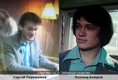 Сергей Парамонов и Леонид Каюров