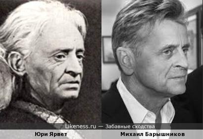 Юри Ярвет и Михаил Барышников