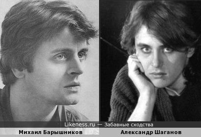 Михаил Барышников и Александр Шаганов