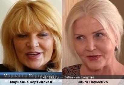 Марианна Вертинская и Ольга Науменко