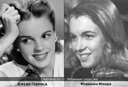 Джуди Гарленд и Мэрилин Монро