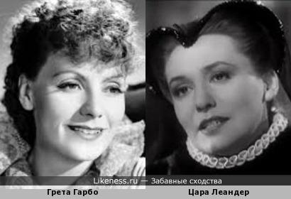 Грета Гарбо и Цара Леандер