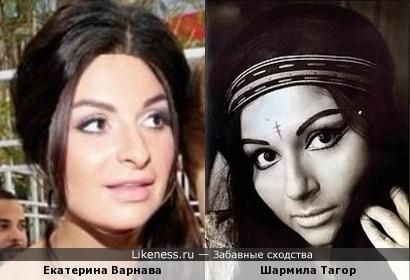 Екатерина Варнава и Шармила Тагор