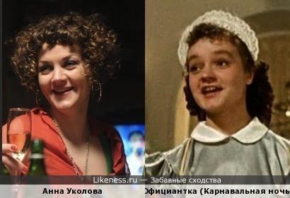 Анна Уколова и Официантка (Карнавальная ночь)