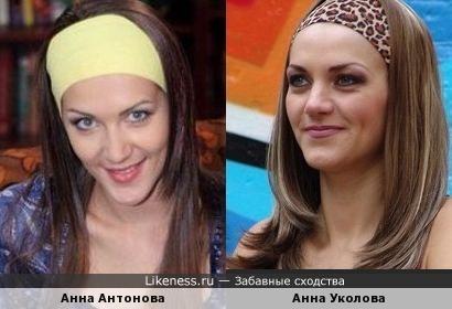 Анна Антонова и Анна Уколова