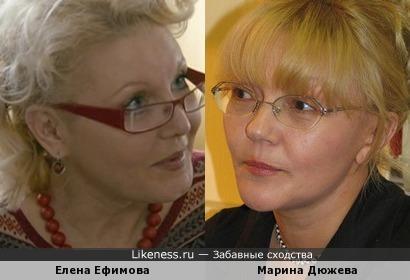 Елена Ефимова и Марина Дюжева