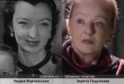 Лидия Вертинская и Зарета Гуцунаева