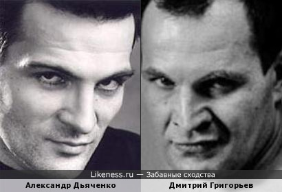 Александр Дьяченко и Дмитрий Григорьев