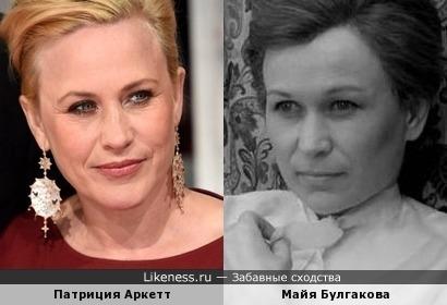 Патриция Аркетт и Майя Булгакова
