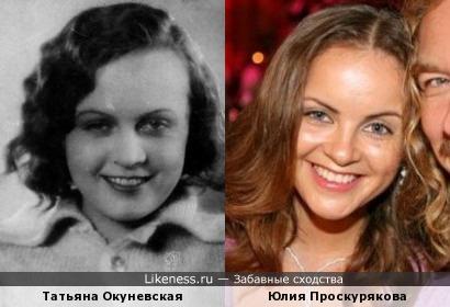 Татьяна Окуневская и Юлия Проскурякова