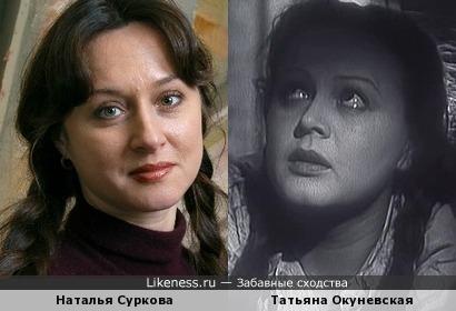 Наталья Суркова и Татьяна Окуневская