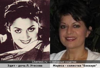 """Эдит - дочь Л. Утесова и Мариса - солистка """"Баккара"""""""