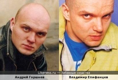 Андрей Горшнев и Владимир Епифанцев