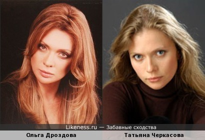 Ольга Дроздова и Татьяна Черкасова
