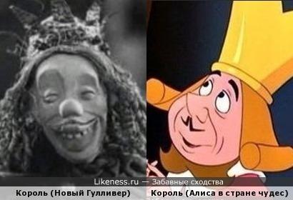 Король (Новый Гулливер) и Король (Алиса в стране чудес)