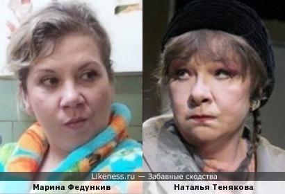 Марина Федункив и Наталья Тенякова