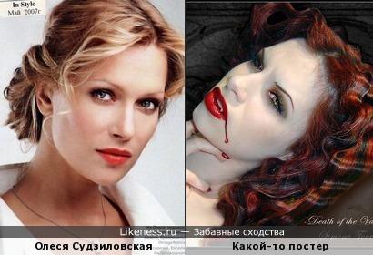 Олеся Судзиловская и постер какого-то иностранного фильма