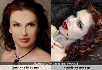 Эвелина Блёданс и постер какого-то иностранного фильма