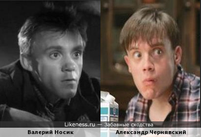 Валерий Носик и Александр Чернявский