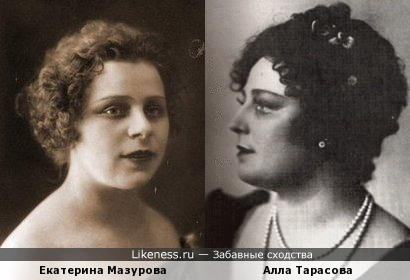 Екатерина Мазурова и Алла Тарасова