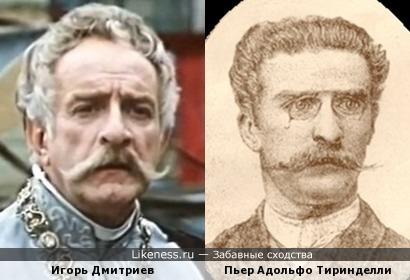 Игорь Дмитриев и Пьер Адольфо Тиринделли