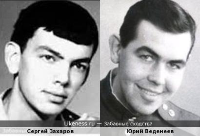 Сергей Захаров и Юрий Веденеев