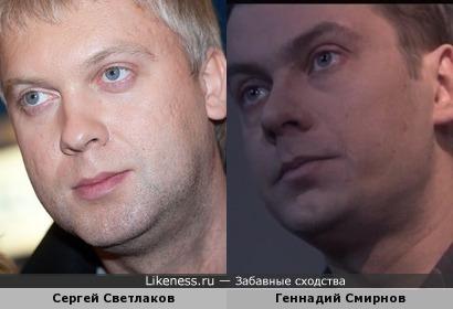 Сергей Светлаков и Геннадий Смирнов