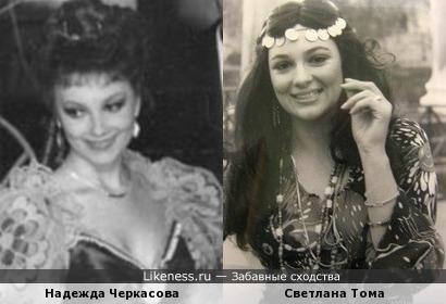 Надежда Черкасова и Светлана Тома