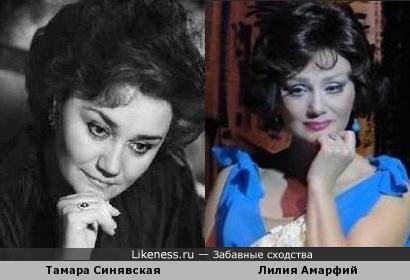 Тамара Синявская и Лилия Амарфий