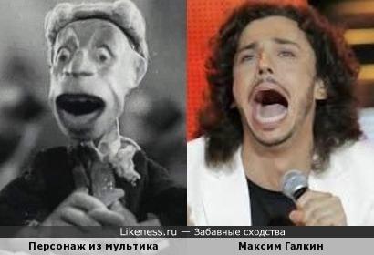Персонаж из мультика и Максим Галкин