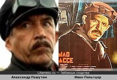 Александр Пашутин и Иван Пельтцер