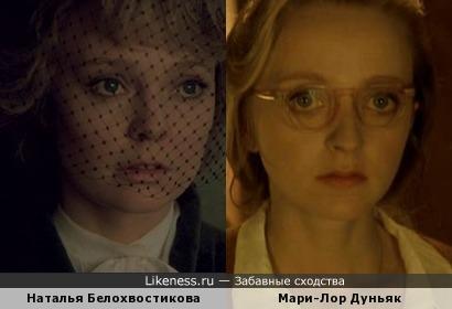 Наталья Белохвостикова и Мари-Лор Дуньяк