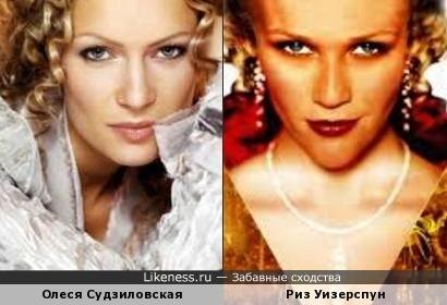 Олеся Судзиловская и Риз Уизерспун