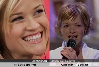 Риз Уизерспун и Юля Малиновская