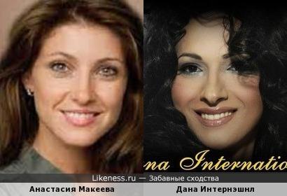 Анастасия Макеева и Дана Интернэшнл