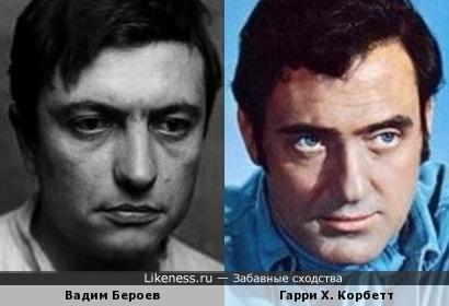 Вадим Бероев и Гарри Х. Корбетт