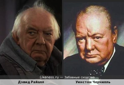 Дэвид Райалл и Уинстон Черчилль