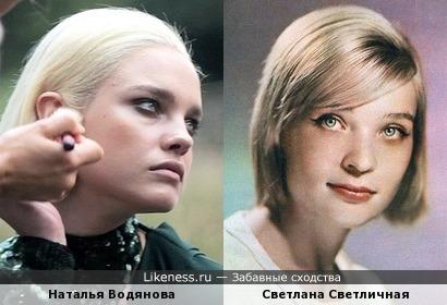Наталья Водянова и Светлана Светличная
