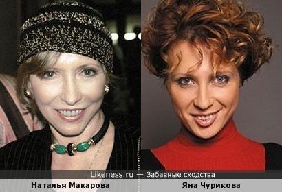Наталья Макарова и Яна Чурикова