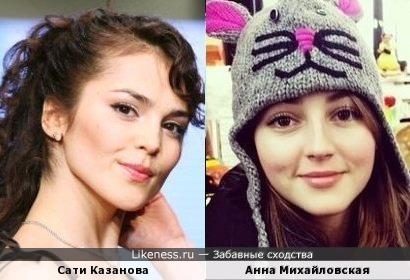 Сати Казанова и Анна Михайловская
