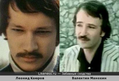 Леонид Каюров и Валентин Манохин