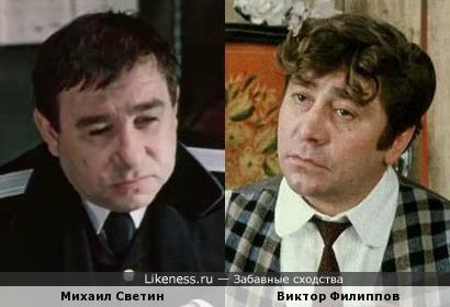 Михаил Светин и Виктор Филиппов