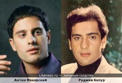 Антон Макарский и Раджив Капур